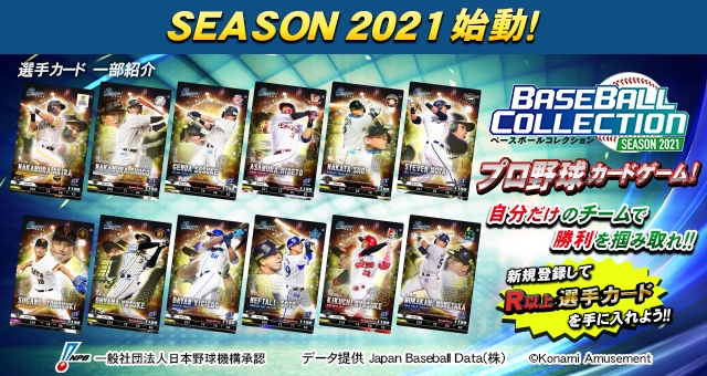 BASEBALL COLLECTION SEASON 2021 Bbcs21_02