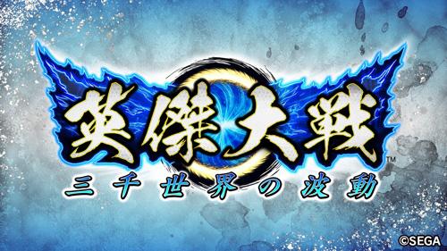 Eiketsu Taisen Eiketsut_logo
