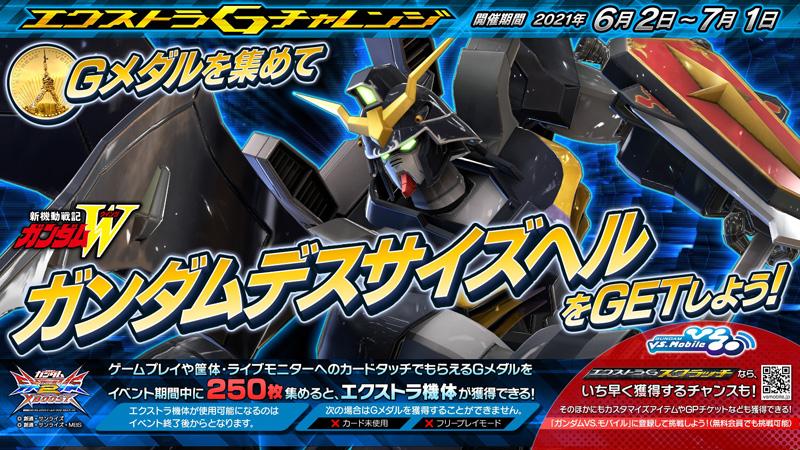 Mobile Suit Gundam Extreme Vs. 2 XBoost Exvs2xb_33