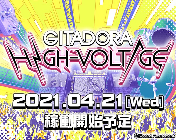 Gitadora High-Voltage Gitadorahv_01