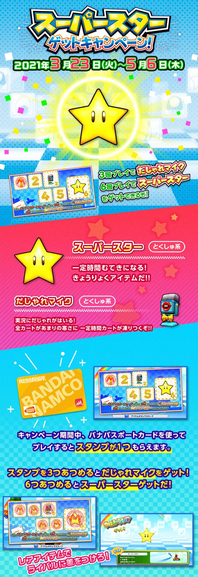 Mario Kart Arcade GP DX - Page 2 Mdx_77