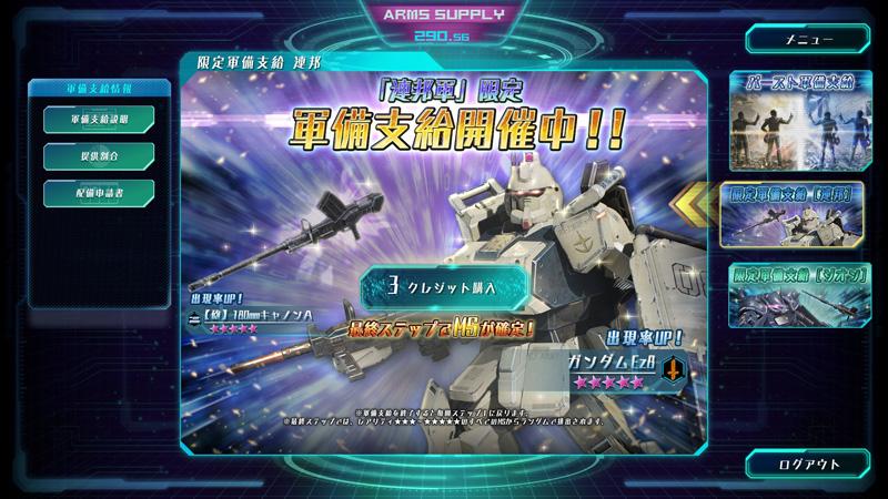 Mobile Suit Gundam - Senjo no Kizuna II Msgkizuna2_59b