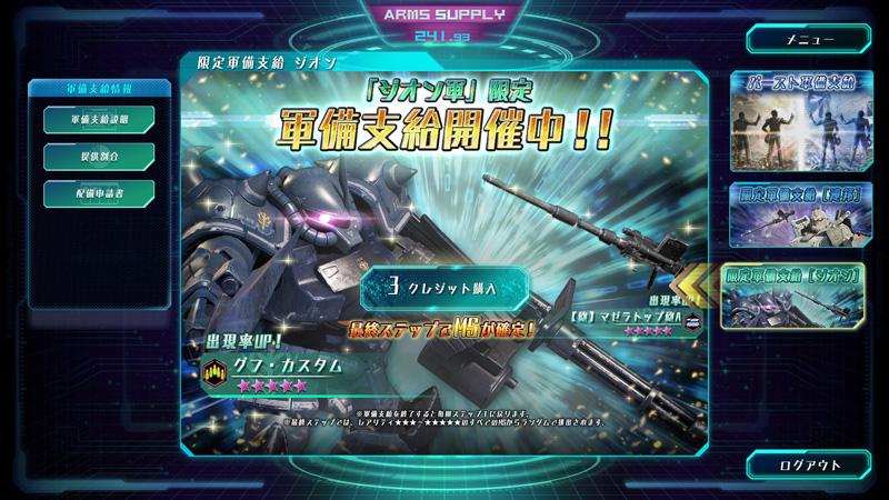 Mobile Suit Gundam - Senjo no Kizuna II Msgkizuna2_60b