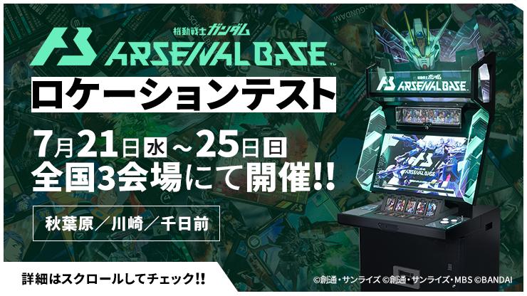 Mobile Suit Gundam Arsenal Base Msgundamab_28