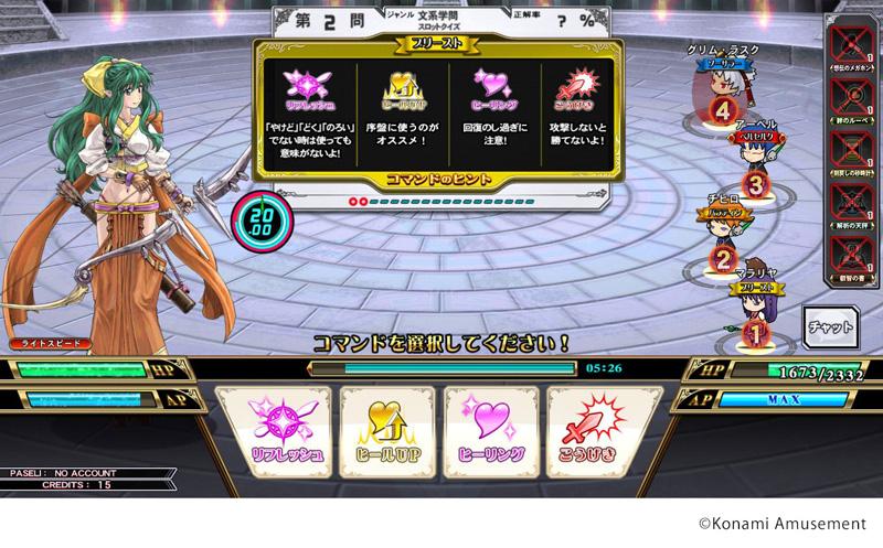 Quiz Magic Academy Mugen no Kagami Qma17_04