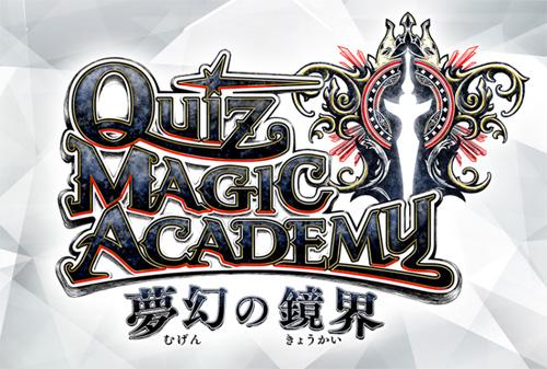 Quiz Magic Academy Mugen no Kagami Qma17_logo
