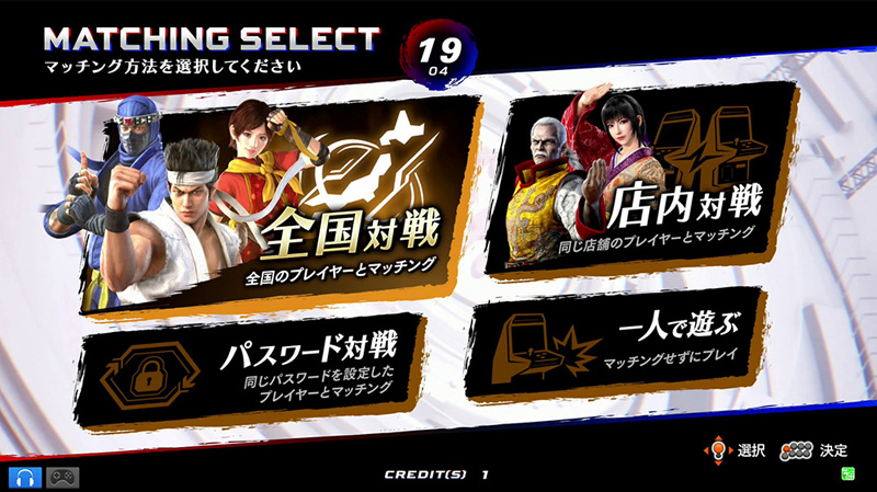 Virtua Fighter esports (VF: Ultimate Showdown) Vfesports_06