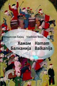 Preporučite knjigu - Page 3 Hamam-Balkanija-184x280