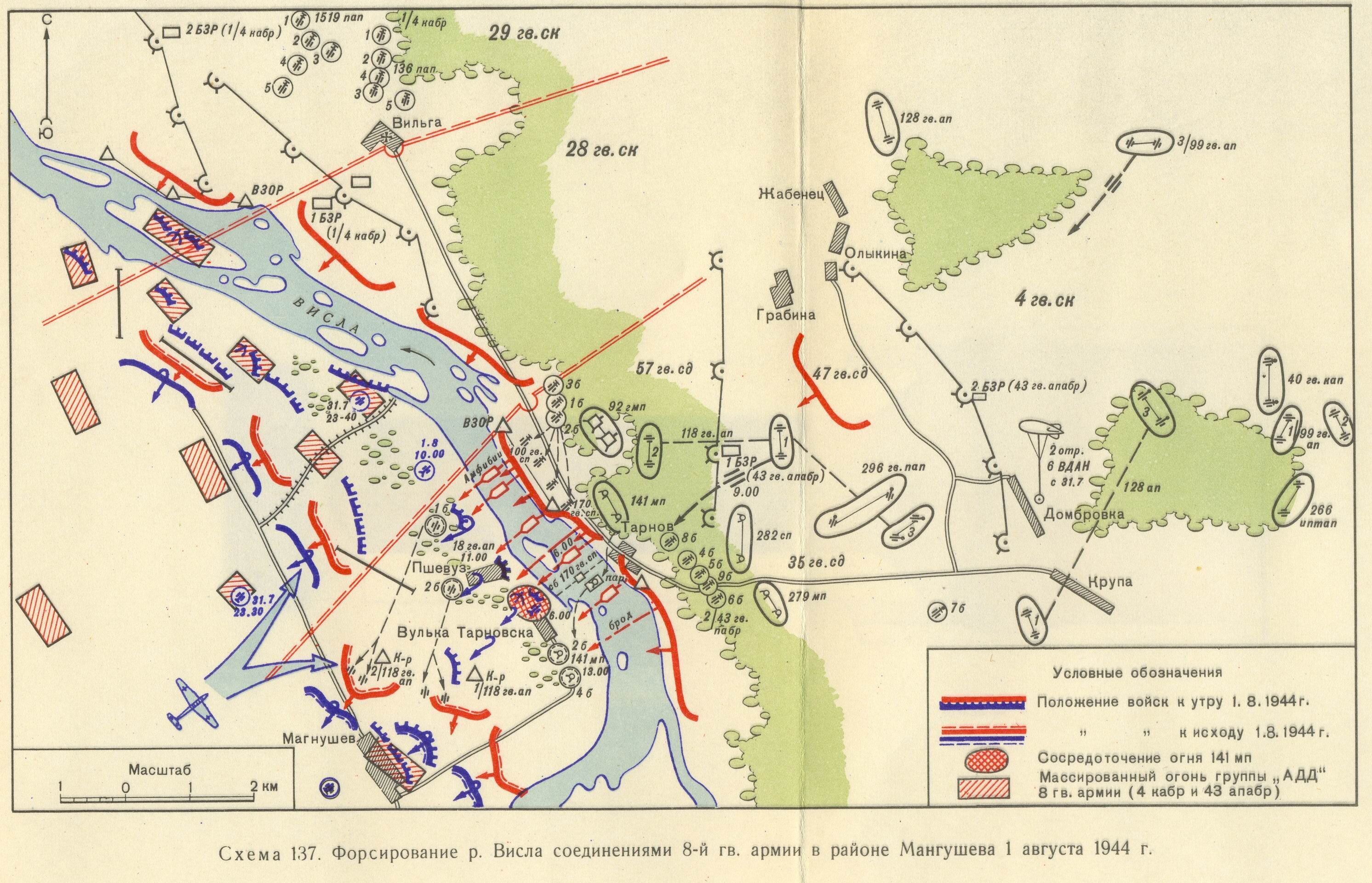 Teorija taktike u pešadiji - Page 2 8GA_Vistula_SAVO137_Aug1_44