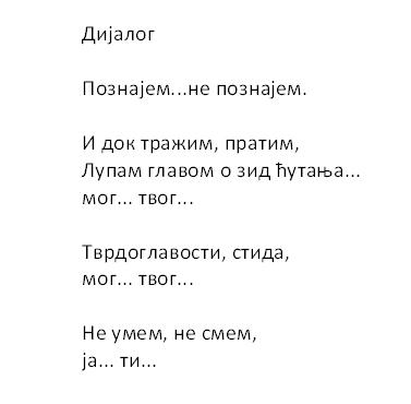 ПИСМА Dialog