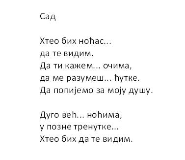 ПИСМА Sad