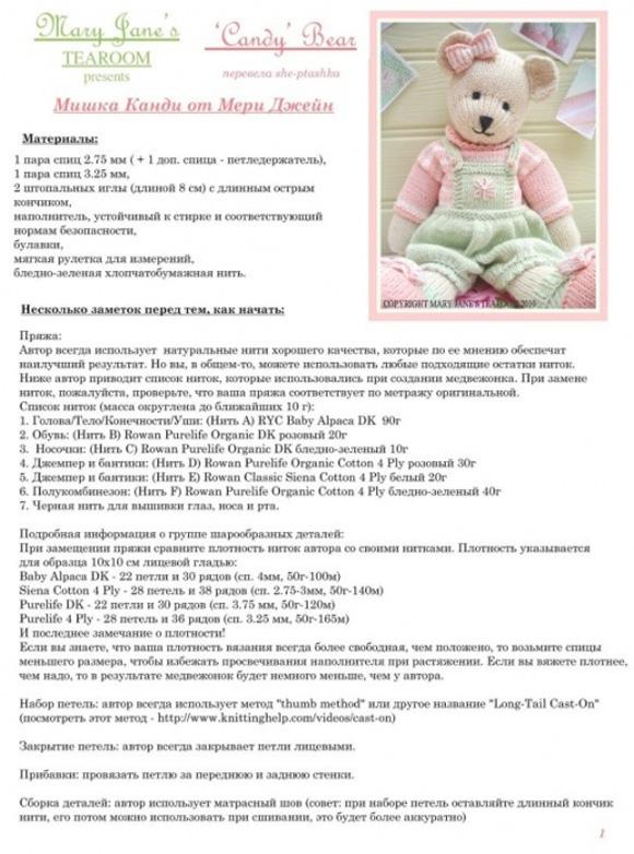 вязаные детские игрушки Mishka1