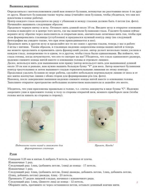 вязаные детские игрушки Mishka5