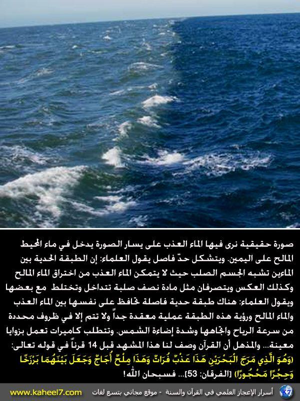 صورة توضح البرزخ الذي ذكر بالقرآن بين البحرين Ocean_river