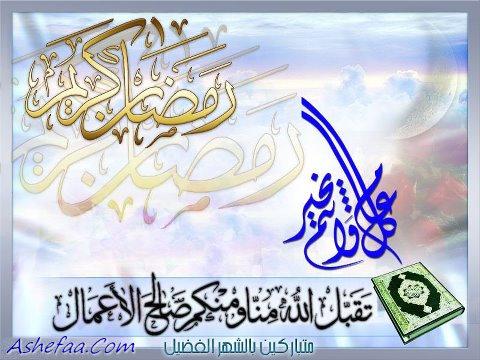 مسابقة رمضان في حبيب الملايين Ramadan-mubarak