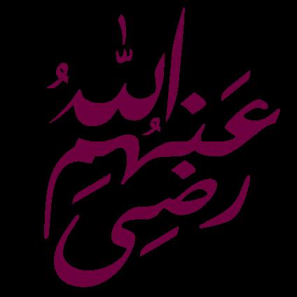 صحابة رضي الله عنهم نزل فيهم قرآن  Sa7aba
