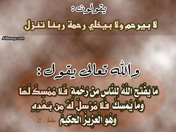 ألفاظ تخالف العقيدة .....بالصور 5c47a4f746