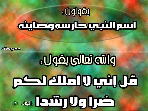 ألفاظ تخالف العقيدة .....بالصور Efb604ff36