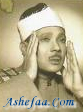 الشيخ عبد الباسط عبد الصمد: Aded-alsamed