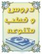 اروع الخطب والمحاضرات الاسلامية المختارة للعديد من المشايخ والعلما Mounawa3at