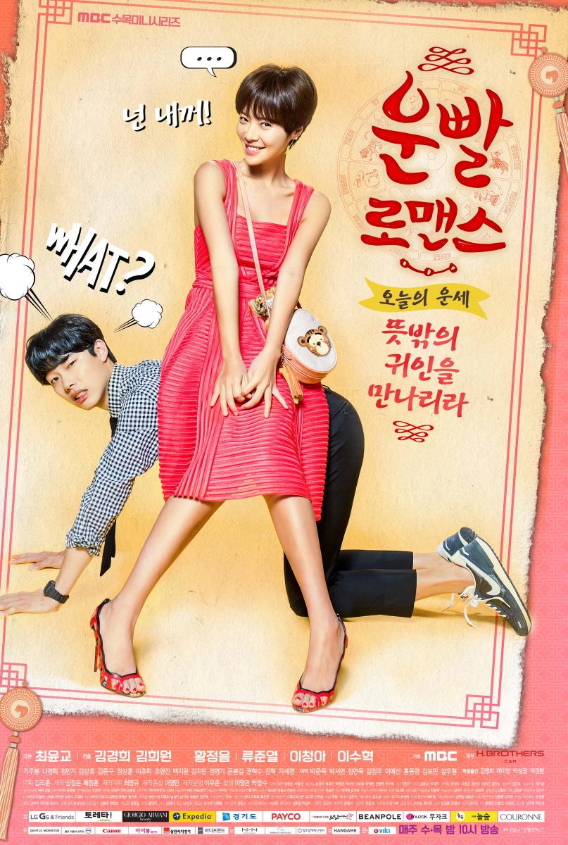 Удачный роман | Lucky Romance (2016) Lucky-Romance