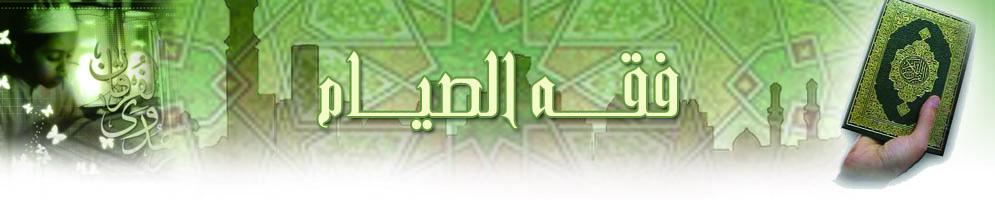 شرائع وأحكام لمن وجب عليه الصيام (فقه الصيام) FeqhSyamBnr