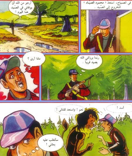 قصص مصوره للاطفال 1-1