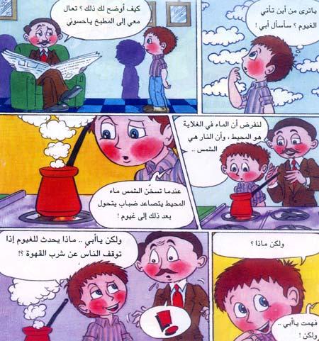 قصص مصوره للاطفال 3
