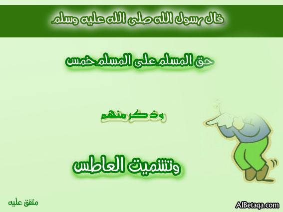 حق المسلم على اخيه المسلم 3f103ef170