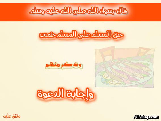 حق المسلم على اخيه المسلم 7778339423