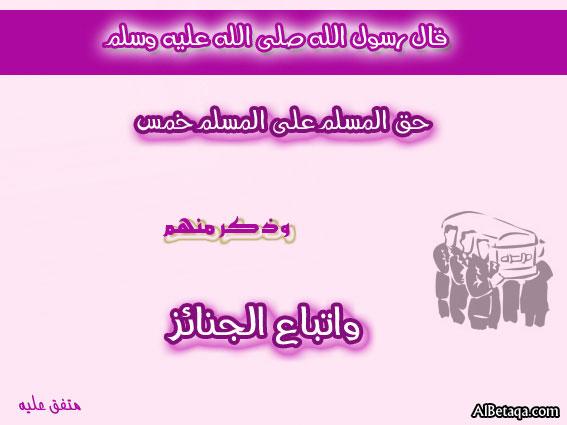حق المسلم على اخيه المسلم 836ae84ab2