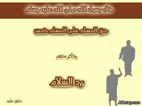 حق المسلم على اخيه المسلم D885c944f2