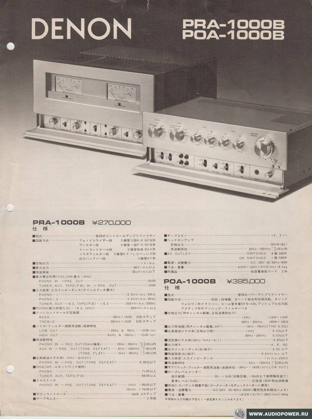 GUERRA CIVIL JAPONESA DEL AUDIO (70,s 80,s) - Página 14 001