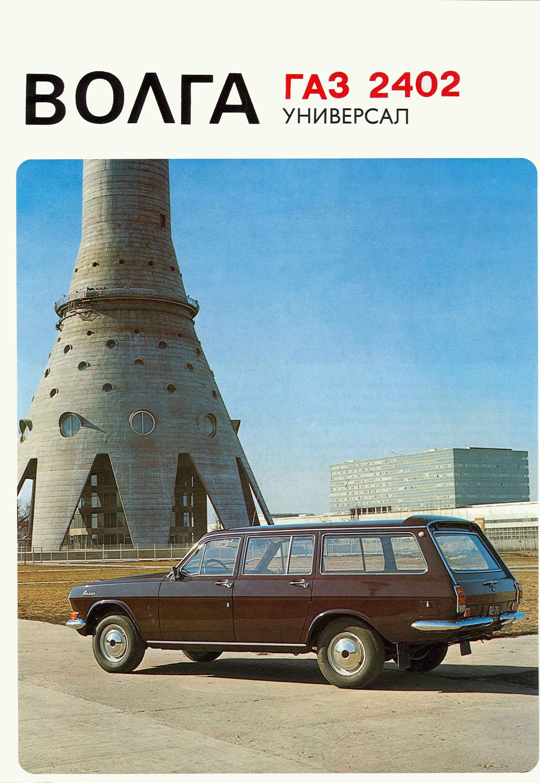 Brojimo u slikama - Page 16 GAZ_24_Volga3