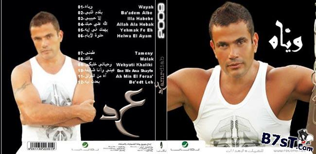 البوم عمرو دياب الجديد ويـــاه 2009 تحميل مباشر B7sT.CoMa6bb49daa3