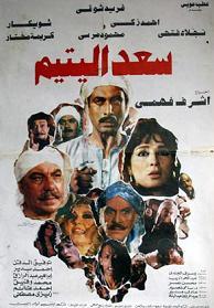 تحميل أكبر مكتبة أفلام عربيه قديمه أكثر من 100 فيلم  منتدي احمد الهرم و عبدالله اجا  Saad%20alyateem