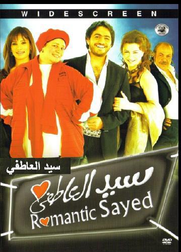 arabway - افلام Sayed12fp