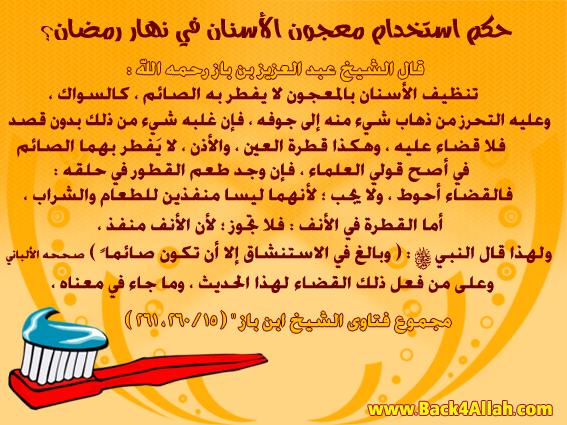افتراضي حكم استخدام معجون الأسنان فى نهار رمضان ..  17