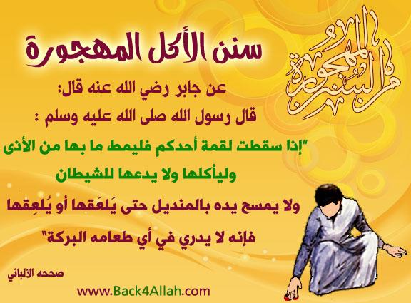 الاذكار للتذكار احاديث عن رَسول الله صلي الله صلي الله عليه وسلم - صفحة 2 4