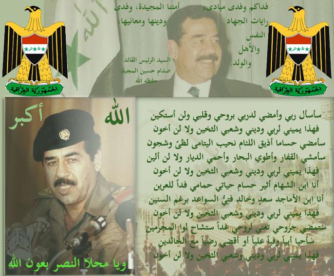 الشهيد البطل صدام حسين Main