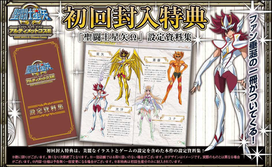 Nuevo juego de Saint Seiya: Saint Seiya Omega Ultimate Cosmos Img_tokuten