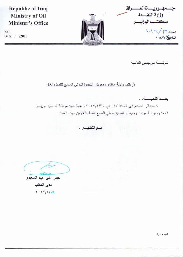 8th IRAQ OIL & GAS - BASRA SHOW   EXHIBITION & CONFERENCE   Basrah, Iraq Iraq