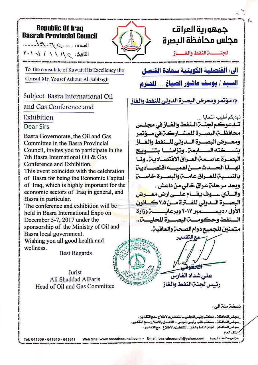 8th IRAQ OIL & GAS - BASRA SHOW   EXHIBITION & CONFERENCE   Basrah, Iraq Side2
