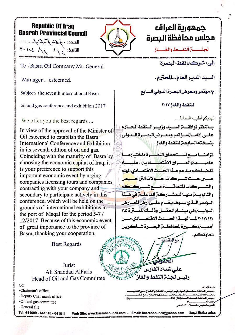 8th IRAQ OIL & GAS - BASRA SHOW   EXHIBITION & CONFERENCE   Basrah, Iraq Side3