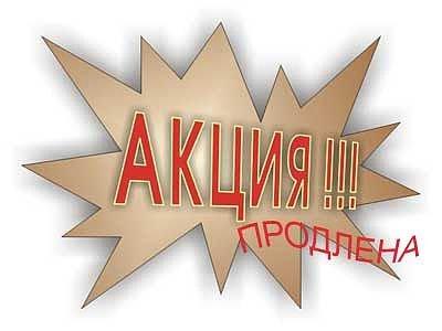 ПетСовет - интернет-зоомагазин, доставка заказов по всей России - Страница 2 2-9069-64-11764-akcija-prodlena-480x480