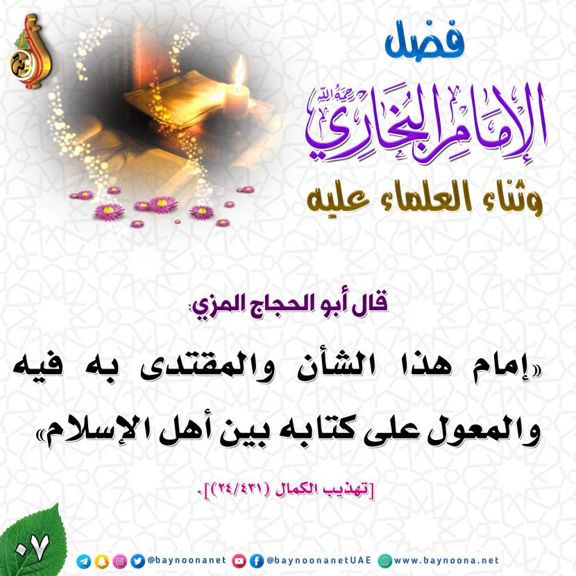 فضل الإمام البخاري وثناء العلماء عليه - (7) قال أبو الحجاج المزي..   Fsdffsdfsdfsjdfjsdfj
