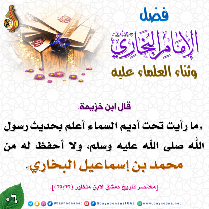 فضل الإمام البخاري وثناء العلماء عليه - (6) قال ابن خزيمة...  Gsdggqsgdgqsgd
