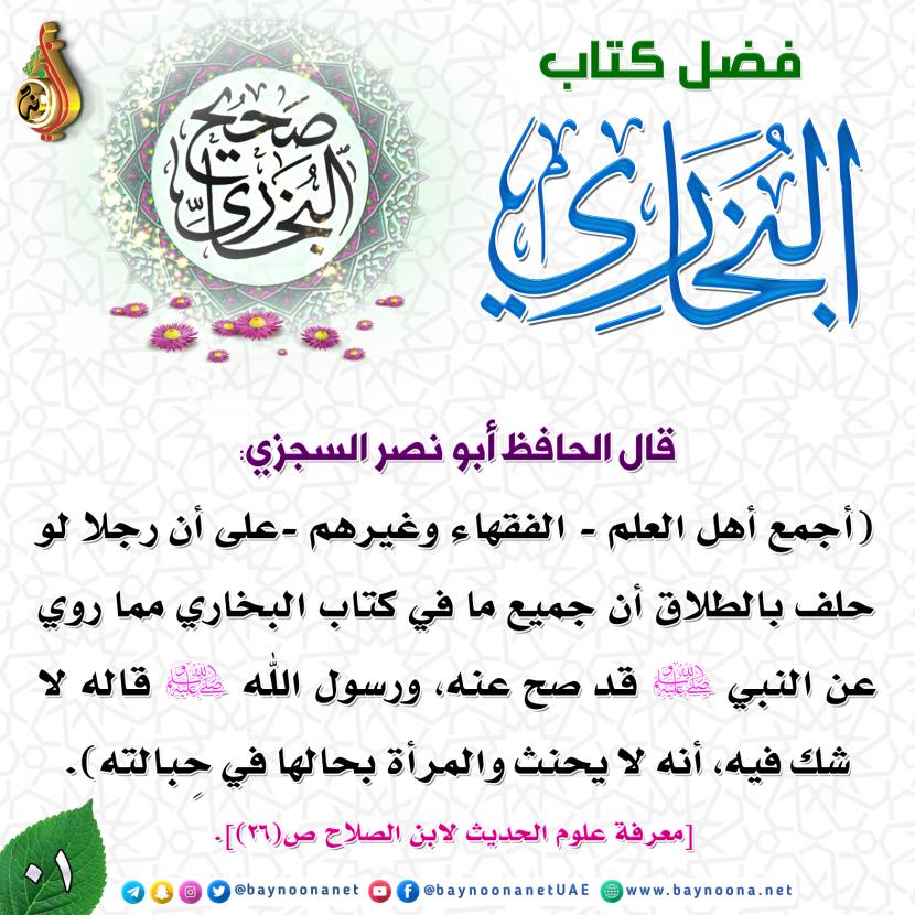 فضل كتاب البخاري - (1) الحافظ أبو نصر السجزي.............. ........ Hqshqsdhqshdhqsdh