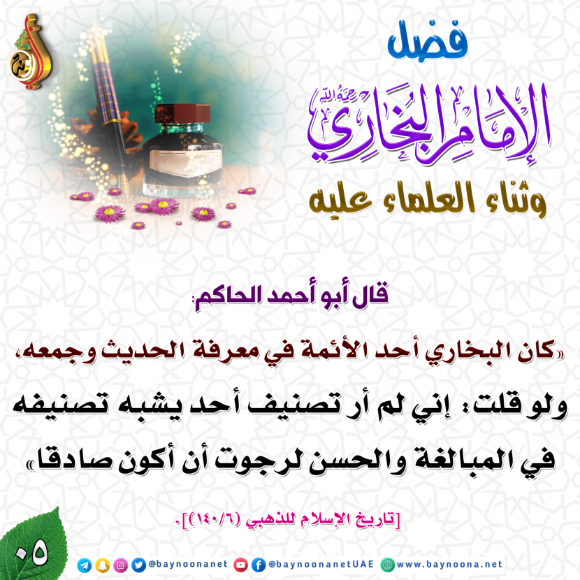 فضل الإمام البخاري وثناء العلماء عليه - (5) قال أبو أحمد الحاكم... Hsdsdfsdnnsdnfnsdfnsdf