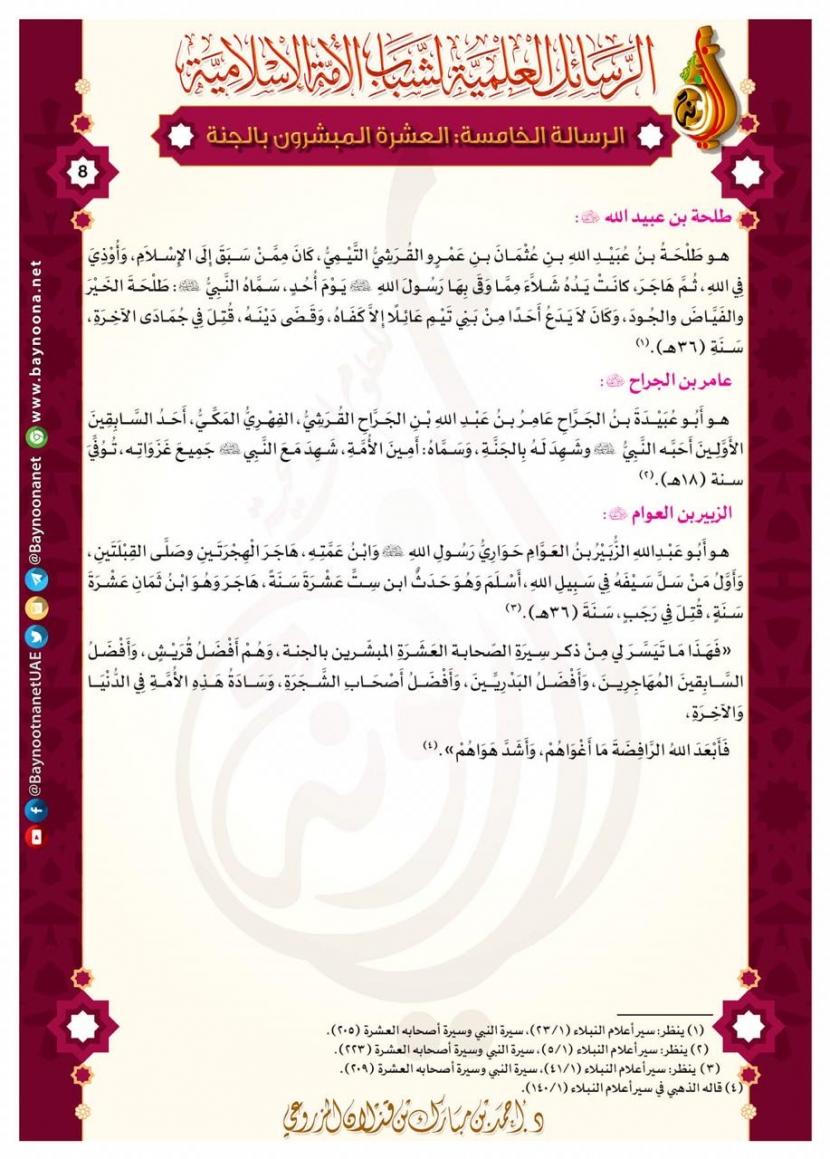 الرسائل العلمية لشباب الأمة الإسلامية - الرسالة الخامسة: العشرة المبشرون بالجنة - سيرة بقية العشرة المبشرين بالجنة (تابع)  Qhfqgsdgqsdbqsd